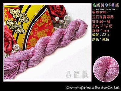 《晶格格的多寶格》串珠材料玉石珠寶手工藝專用-文化線#藕色【S214】玉線/流蘇/中國結線
