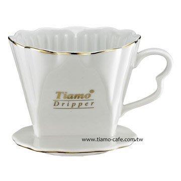 TIAMO 102 皇家描金陶瓷 咖啡濾器 1-4人 *HG3027