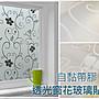 75cm寬  臥室玻璃貼膜 磨砂貼紙 衛生間客廳...
