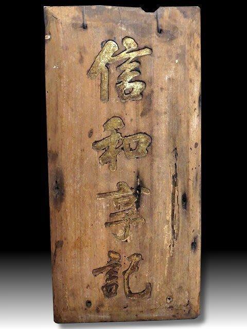 【 金王記拍寶網 】H017  清代 老木雕招牌 清代老文物 信和享記 難得老件一件 老品完美 罕見稀少~