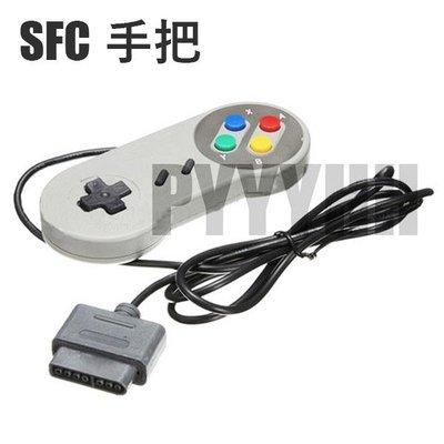 超級任天堂 SFC 超任USB 手把 經典手把 SFC電玩週邊 SFC手把控制器 遊戲 主機 專用 超級任天堂手把