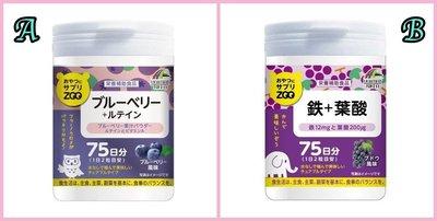 Ariel Wish日本Unimat Riken ZOO系列保健藍莓葉黃素75日份葉酸+鐵營養補充碇補給錠四款-日本製-