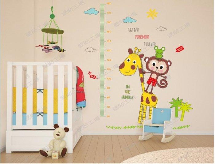壁貼工場-可超取需裁剪 三代特大尺寸壁貼 牆貼室內佈置 猴子 長頸鹿身高貼  ABC1048