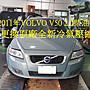 2011年出廠 VOLVO V50 2.0柴油 (D4引擎) 更...