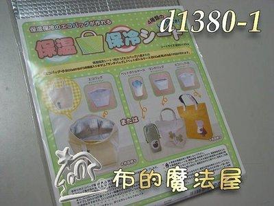 【布的魔法屋】日本進口d1380-1河口牌(大)99*45cm袋物用保溫保冷襯(拼布用品/拼布材料)