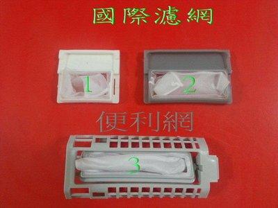 國際洗衣機濾網 國際濾網 國際洗衣機過濾網-【便利網】