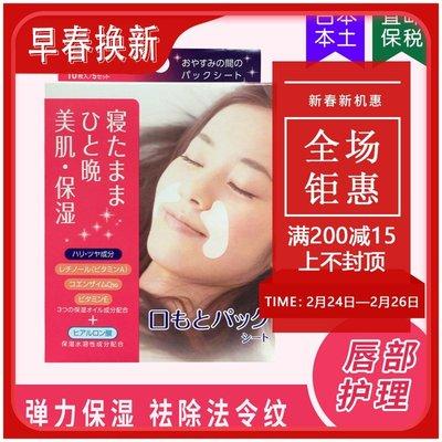 m魅小姐~日本本土森下仁丹玻尿酸VE彈力保濕美肌去除法令紋貼嘴角膜10枚