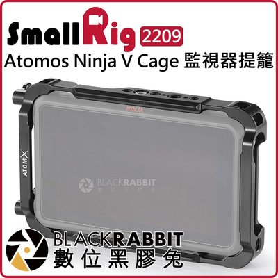 數位黑膠兔【SmallRig 2209 Atomos Ninia V Cage 監視器提籠】監看螢幕 兔籠 承架 螢幕