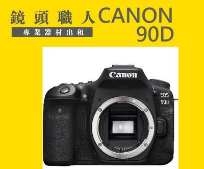 ☆鏡頭職人☆ ( 租腳架 租相機 )::: CANON 90D 90 D 單機身  出租 師大 板橋 楊梅