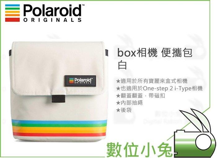 數位小兔【Polaroid 寶麗萊 4757 box相機 便攜包 白】600 SX-70 OneStep 相機包
