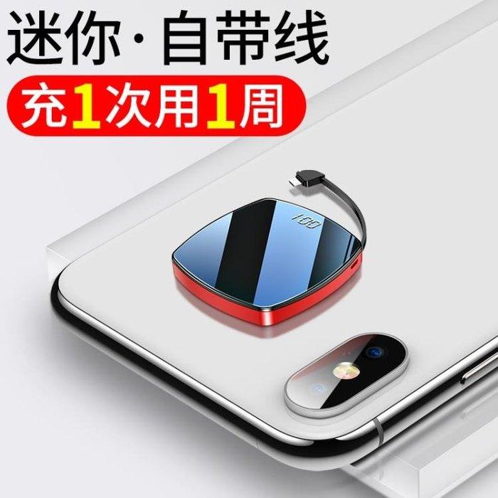 行動電源可愛卡通便攜快充迷你行動電源蘋果vivo華為oppo手機通用20000M