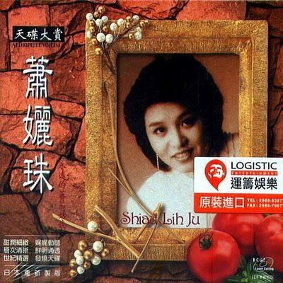 世紀精選 Audiophile Voicing / 蕭孋珠 ---HECD200103