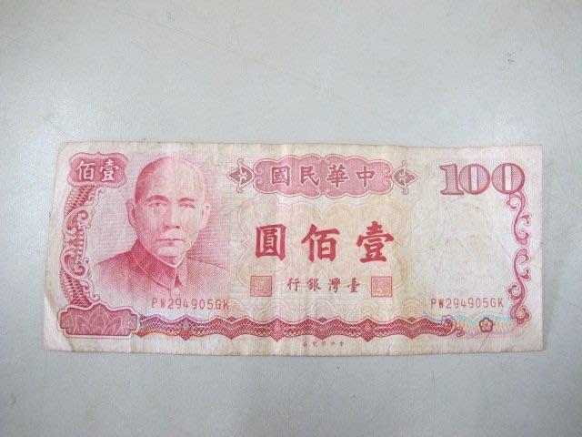 二手舖~NO.391 中華民國六十一年壹佰圓紙鈔