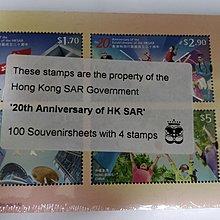 全新 香港郵票 2017年 小全張 13.3元 一封(100張) 香港特別行政區成立20周年