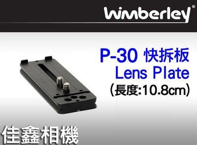@佳鑫相機@(全新品)美國 Wimberley P-30 Lens Plate 快拆板 P30 Arca-Swiss規格
