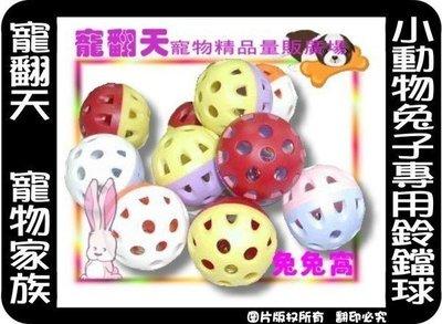 寵翻天寵物家族☆小動物兔子專用鈴鐺球