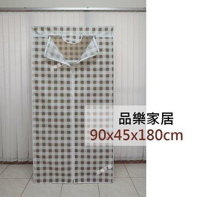 衣櫥防塵罩(可訂做)品樂家居.90*45*180cm防潑水衣櫥布套(不含鐵架)/塑膠布套/客製化衣櫥防塵罩/鐵力士架罩子