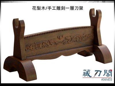 《藏刀閣》手工雕刻單層刀架