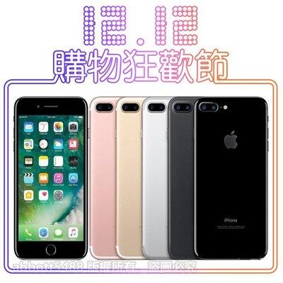 限時特價 Apple iPhone 7 Plus 128G (送鋼化膜+空壓殼) 5.5吋/4G/1200萬畫素