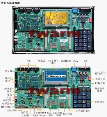 《德源科技》r)OURS-S3C2410RP嵌入式教學實驗系統ARM9實驗箱μC/OS-II實驗教材