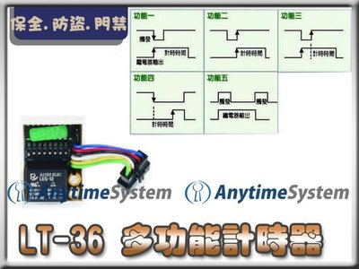 安力泰系統~保全 防盜 監視--- 繼電器---【LT-36 多功能計時器】
