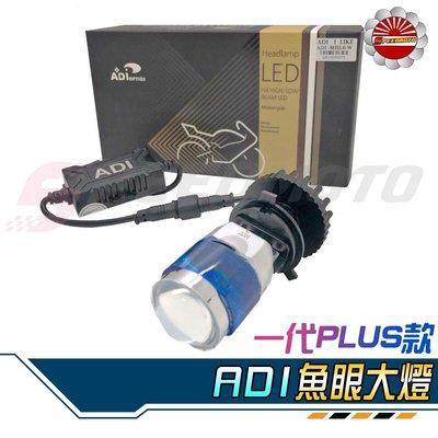 【Speedmoto】ADI PLUS 魚眼大燈 H4 合法驗車 魚眼切線 直上型魚眼 LED大燈 勁戰 JETS 雷霆