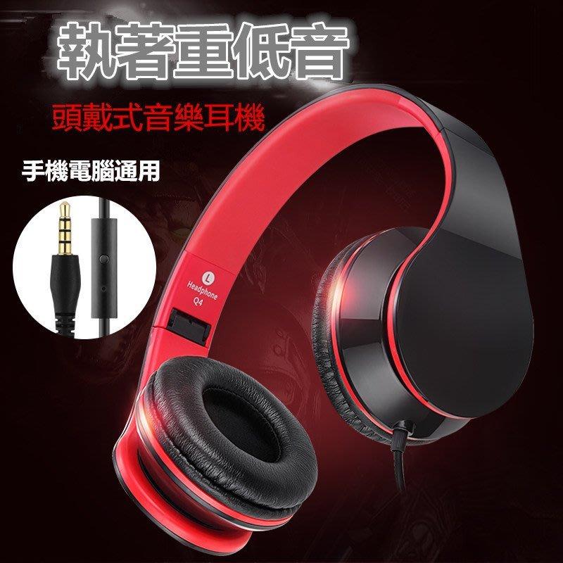 有線帶麥耳機 頭戴式耳麥 奇聯Q4手機耳機 手機電腦通用 帶話筒耳麥 臺式筆電耳機 遊戲音樂通用