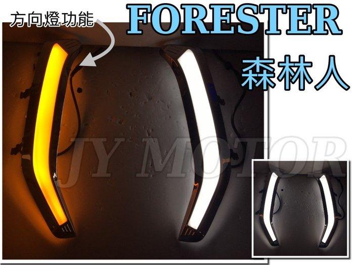 小傑車燈--全新 SUBARU FORESTER 森林人 半月型 雙色導光 日行燈 DRL 晝行燈