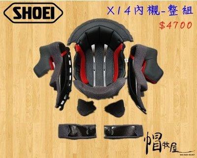 【帽牧屋】SHOEI X14 全罩安全帽 配件 內襯 頭頂內襯 兩頰內襯 耳罩 頤帶套 公司貨 整組內襯