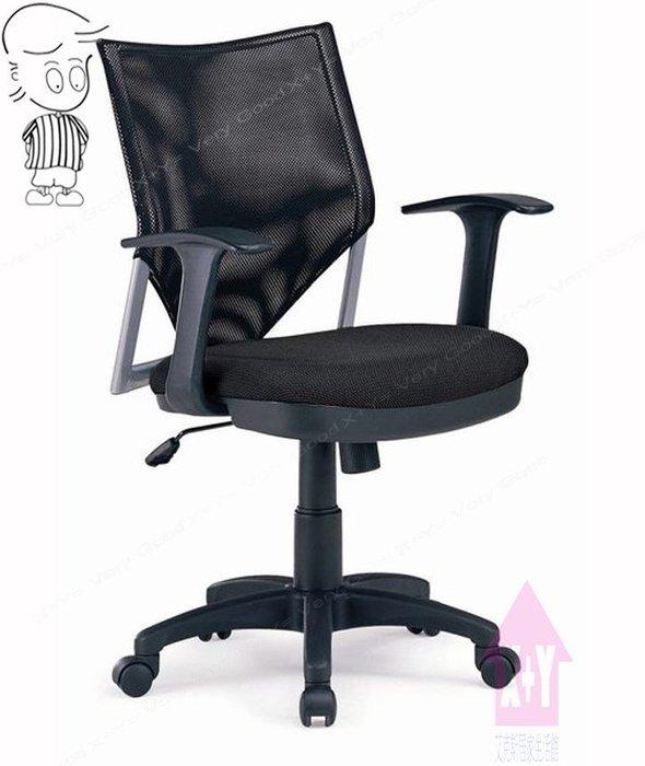 【X+Y時尚精品傢俱】OA辦公家具系列-RE-UK02K 網布扶手辦公椅.電腦椅.學生椅.書桌椅.摩登家具