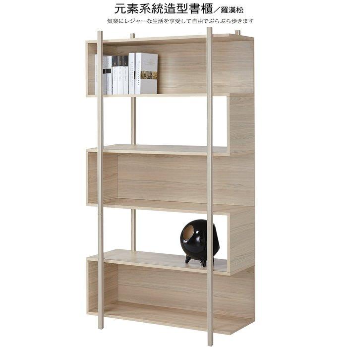 隔間櫃【UHO】元素系統造型書櫃(無玻璃) 免運費 HO18-323-4