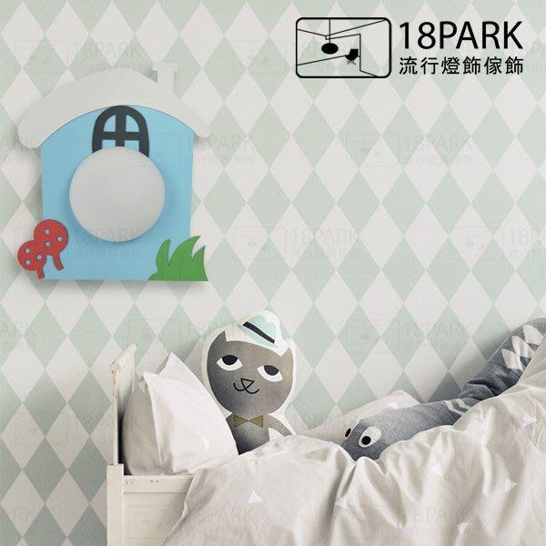 【18Park】童話故事 Story house [ 兒童燈-故事屋壁燈 ]