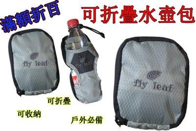 現貨 番屋~Flyleaf可折疊便攜水壺包 可收納 420D牛津布材質 掛腰帶掛背包 戶外拍照攝影配件 輕便神器