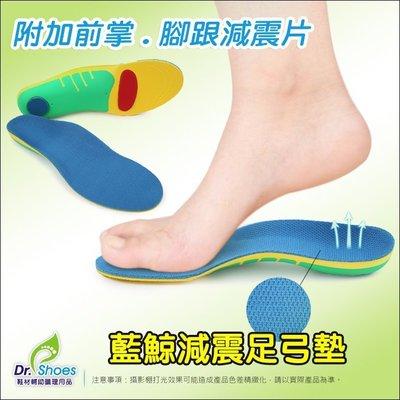 藍鯨減震扁平足弓墊 久站工作族群 靴子運動鞋步鞋╭*鞋博士嚴選鞋材*╯