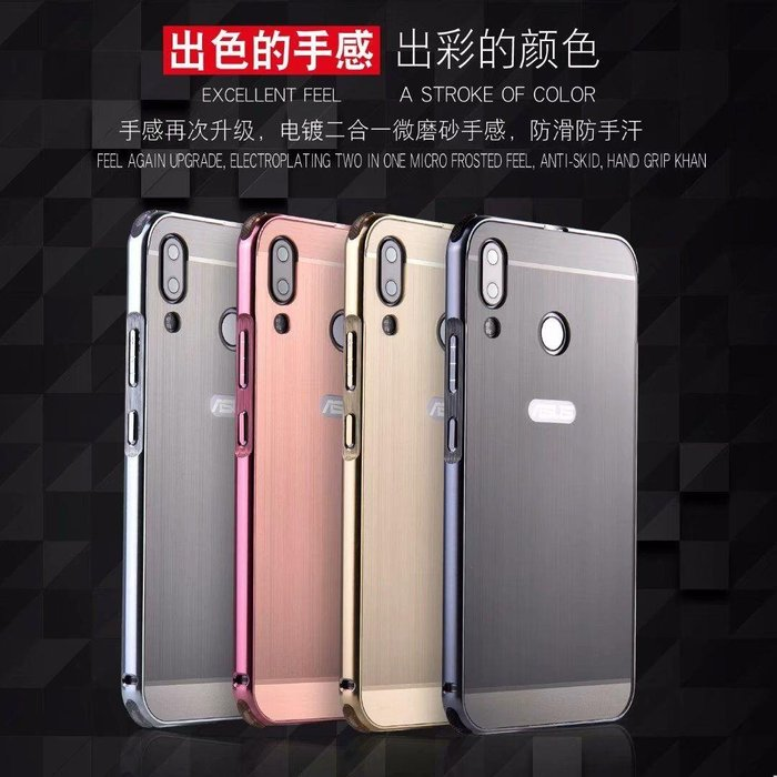 ASUS手機保護殼 手機保護殼 華碩Zenfone5Z電鍍金屬邊框拉絲紋手機殼ZS620KL硬殼ZE620KL男女