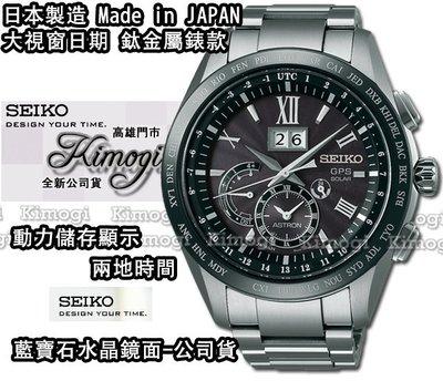 公司貨SEIKO 精工錶【獨家週年慶送原價13500元精工錶】SSE137J1頂級日本製造GPS ASTRON衛星腕錶