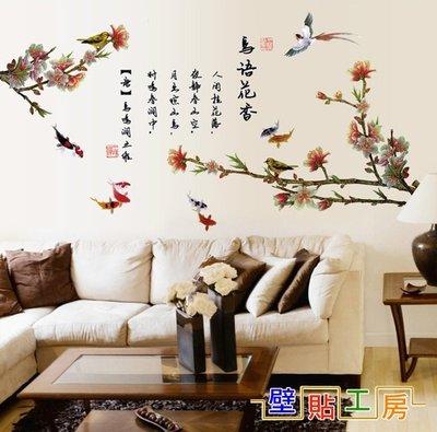 壁貼工房-三代超大尺寸 創意可移動壁貼 壁紙 牆貼 鳥語花香 AY 9276