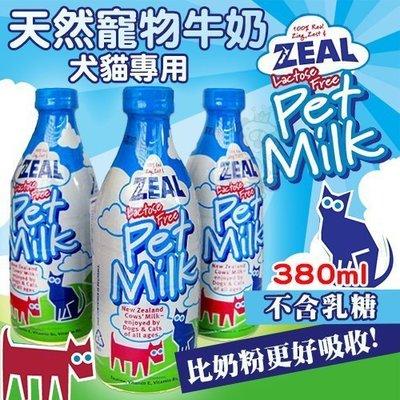 【ZEAL真致】《紐西蘭天然寵物牛奶》1000ml 犬貓專用 比奶粉更好吸收!