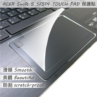 【Ezstick】ACER Swift 5 SF514-51 TOUCH PAD 觸控板 保護貼