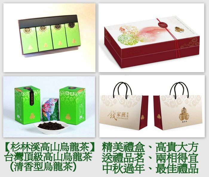 【老京品茗茶】~頂級高山烏龍茶 茶葉 禮盒(杉林溪高山烏龍茶)~現正優惠單盒一斤只要1350元~