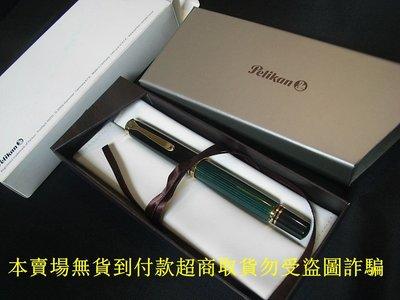 德國百利金Pelikan M800型經典綠色條紋鋼筆18C EF尖(非派克西華萬寶龍)