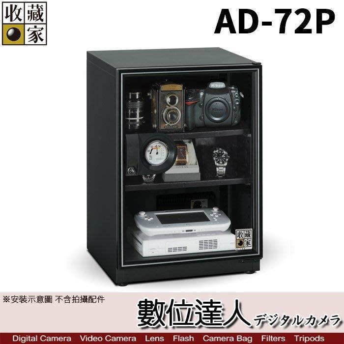 【數位達人】免運 台灣收藏家 電子防潮箱 AD-72P 72公升 AD72新款 超省電無聲運作 防潮箱 收藏箱