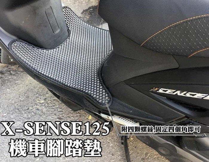 大高雄【阿勇的店】MIT運動風 機車腳踏墊 光陽 X-sense 紳士 125 150 專用 EVA蜂巢式鬆餅墊