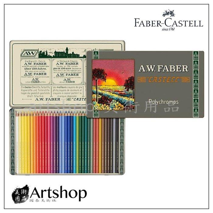 【Artshop美術用品】德國 Faber-Castell 輝柏 111周年紀念短版油性色鉛筆 36色 211003