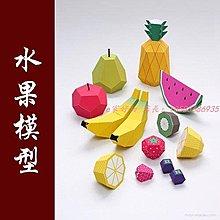 【e家好物】水果模型 香蕉西瓜蘋果番茄手工制作 紙模型 DIY玩具K145277
