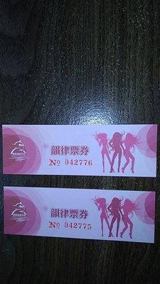 楊梅運動中心 韻律運動票券 票券到期日為2018年7月24日