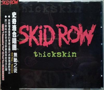 《絕版專賣》Skid Row 史基洛樂團 / Thickskin 無恥之徒 (側標完整)