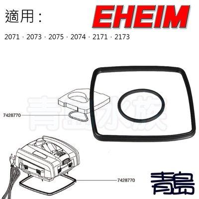 Y。。。青島水族。。。7428770德國EHEIM----大墊圈 O環 項圈(零配件)==2074 2075