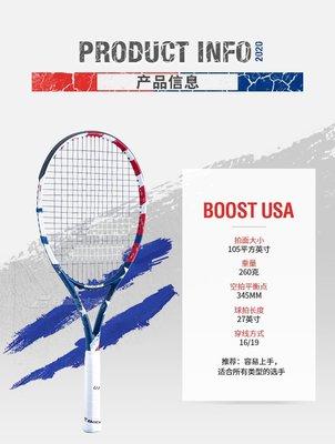 網球拍Babolat百保力單人初學者大學生網球拍李娜百寶力boost EVOKE