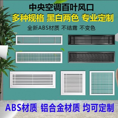 (滿659減50元)ABS中央空調出風口格柵鋁合金檢修口百葉窗通送排風進回風口定制